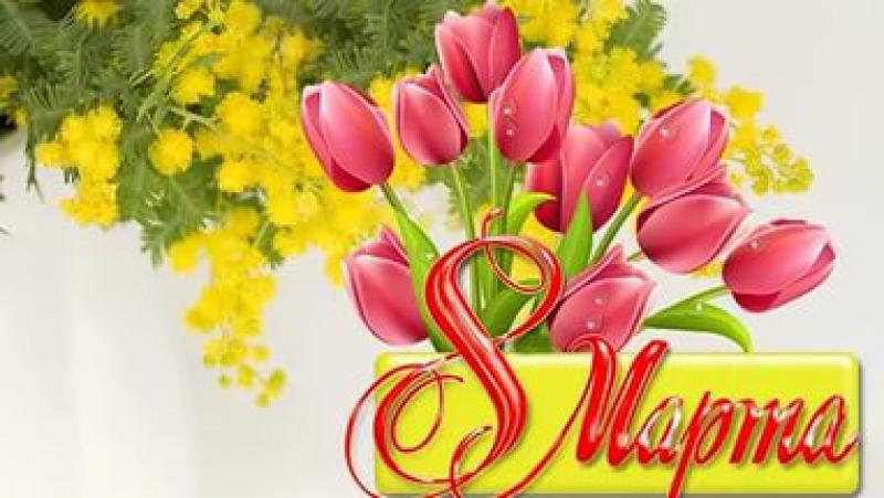 Поздравления всем Женщинам и Девушкам с 8 Мартом