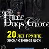 Three Days Grace | 13.07.2017 | С-Петербург