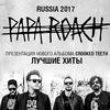 Papa Roach | 13.06.2017 | МОСКВА
