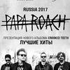 Papa Roach | 14.06.2017 | С-ПЕТЕРБУРГ