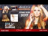 Анжелика Агурбаш  Лучшие Песни 2017 -Самое Новое + Клип