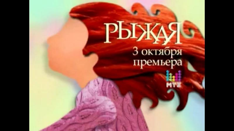 Рыжая (Тася и Боря) - На МУЗе
