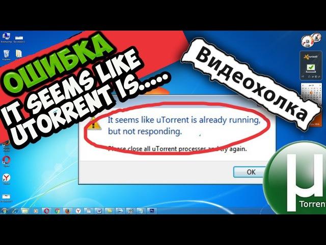 Как исправить ошибку It seems like uTorrent is already running ...