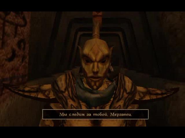Morrowind   Мы следим за тобой, ничтожество