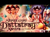 SHREE GURU DATTATREYA MANTRA BY SADHANA SARGAM - VERY POWERFUL MANTRA - DATTA MANTRA