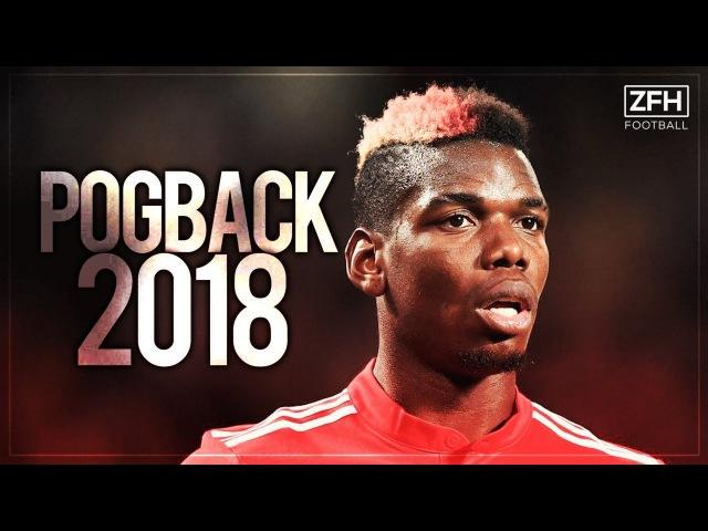 Paul Pogba 2018 - POGBACK - Crazy Skills Goals (2017/18) HD