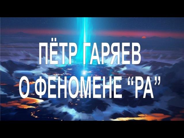 Беседа с академиком Петром Гаряевым о феномене РА. Interview about RA (05.12.16)