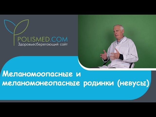 Меланомоопасные и меланомонеопасные родинки невусы