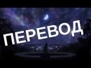 Lil Peep - Star Shopping (Russian subtitles, ПЕРЕВОД)