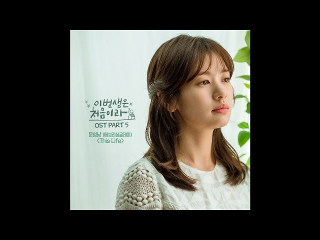 Mun Seongnam (문성남) - This Life 이번 생은 처음이라 OST Part 5 / Because This Is My First Life OST Part 5