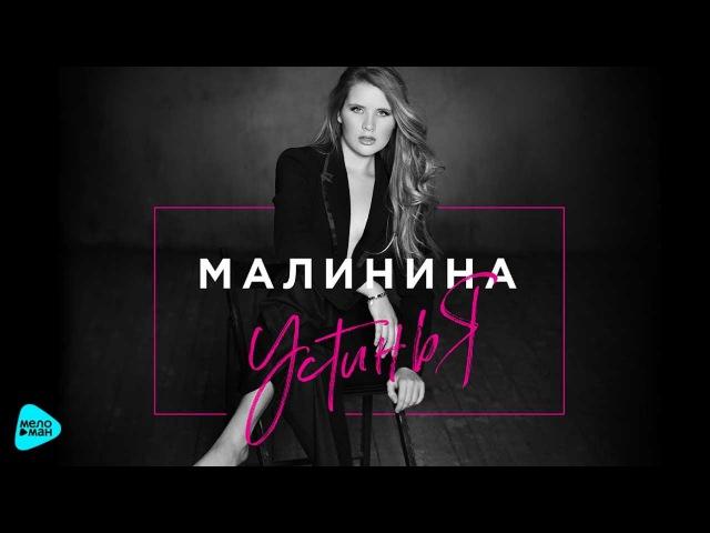 Устинья Малинина - Босиком (Official Audio 2017)