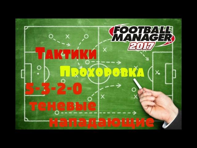 Тактики/ Прохоровка 5-3-2-0 теневые нападающие
