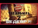 Чернобыль Зона отчуждения лучший русский сериал Немного о российских сериалах