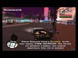 GTA San Andreas - Прохождение - Миссия 76 - Мэд Дог