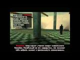 GTA San Andreas - Прохождение - Миссия 19 - Стихи Мэд Дога