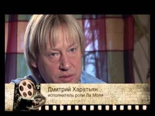 Хроники русского сериала - Королева Марго и Графиня де Монсоро - Много ТВ