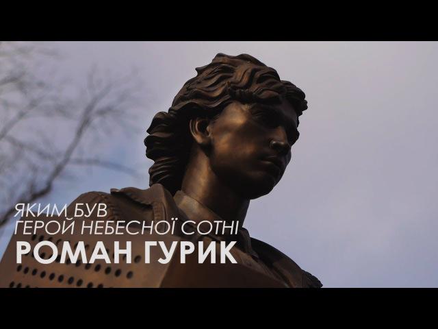 Яким був Герой Небесної сотні Роман ГУРИК