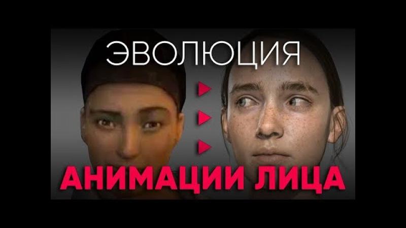 Эволюция лицевой анимации в видеоиграх