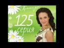 Татьянин день - 125 серия