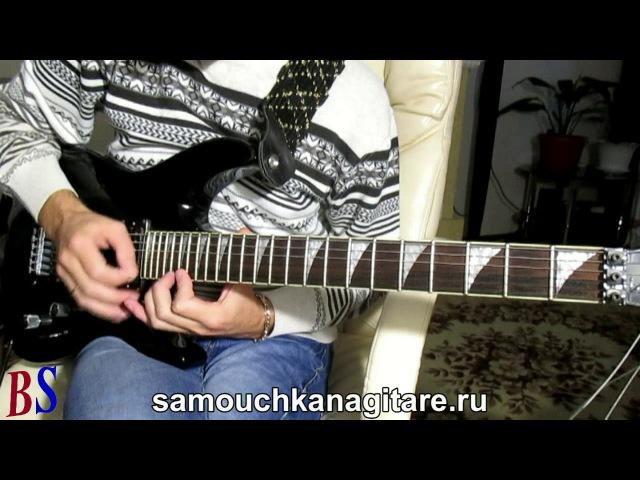 Соло на гитаре (кавер)