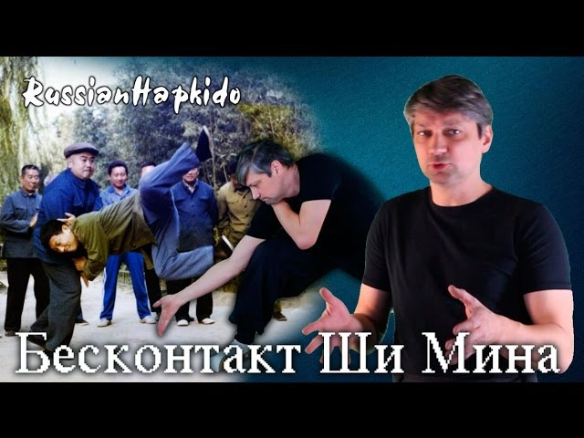 Hackmyth Феномен Грандмастера Ши Мина или Родоначальник бесконтакта