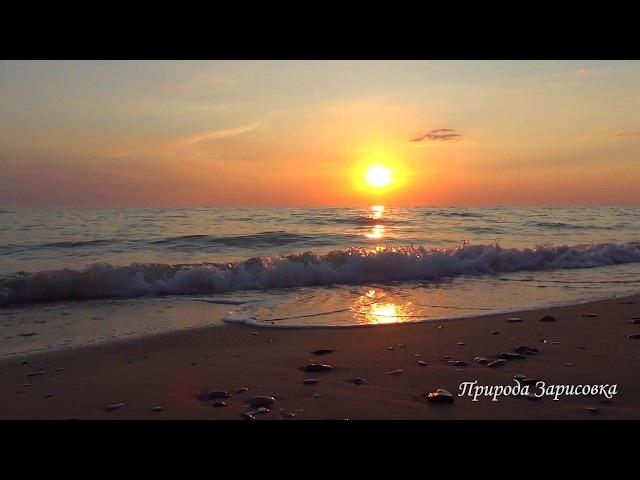 ВОЛШЕБНЫЙ ЗАКАТ. Море, шум, звук волн, прибой, морской бриз, чайки, берег, релакс, м...