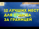 12 лучших мест для отдыха за границей версия канала ОтпускНик