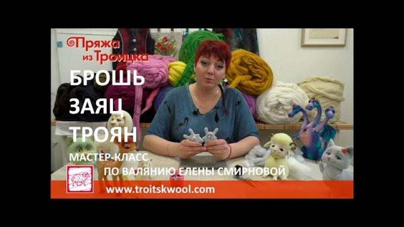 Валяние. Мастер-класс Елены Смирновой