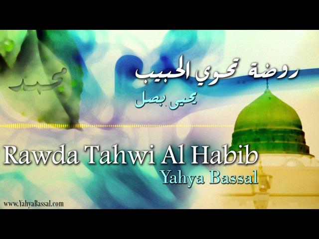 Rawda Tahwi Al Habib | Yahya Bassal