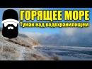 МузКлип Горящее море Туман на водохранилище Красноярское море