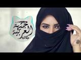 Najwa Farouk - Lemen Nechki ( FG Arabic Remix )