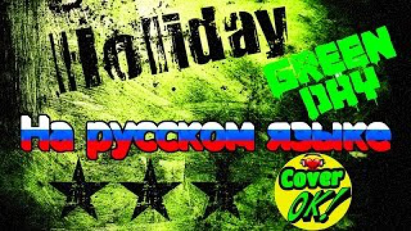 Green Day: Holiday - [Official Video] [ Russian cover ] | На русском языке | HD 1080p