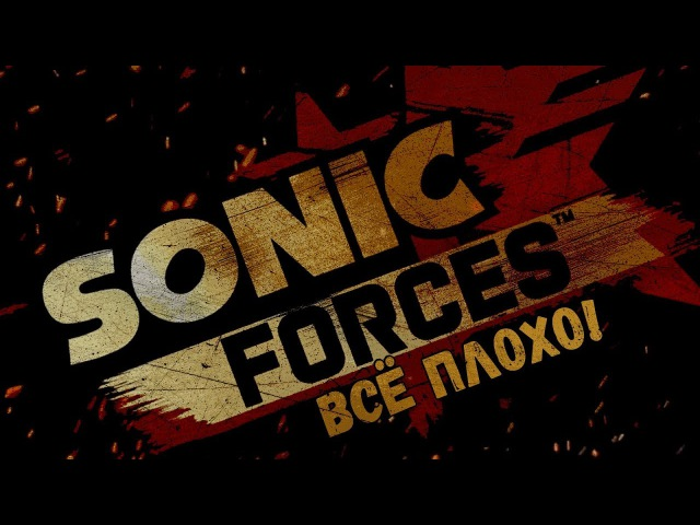 SONIC FORCES - 2/10 | ОБЗОР ИГРЫ ❗