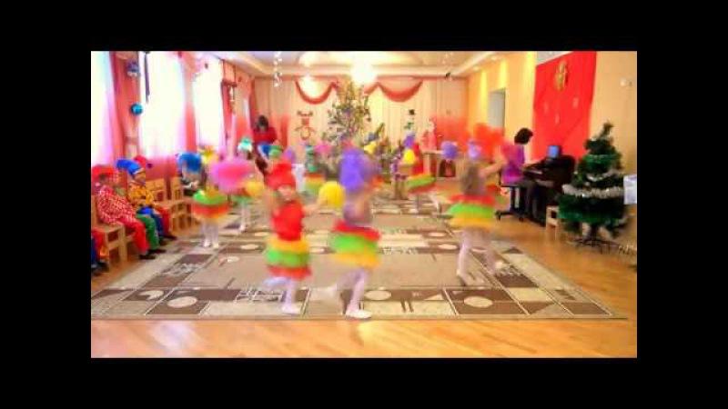 Танец Хлопушек в детском саду (ср. гр)