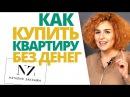 Наталия Закхайм Как купить квартиру без денег Как купить недвижимость без вло
