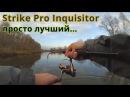 Огненный Strike Pro Inquisitor или лучший и не дорогой воблер на щуку. Рыбалка 2017