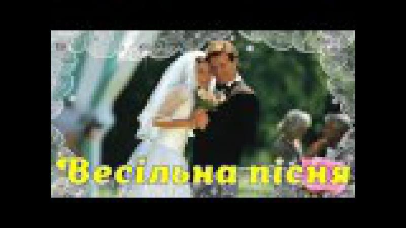 П'єм і будем пити, Частушки , Українське весілля