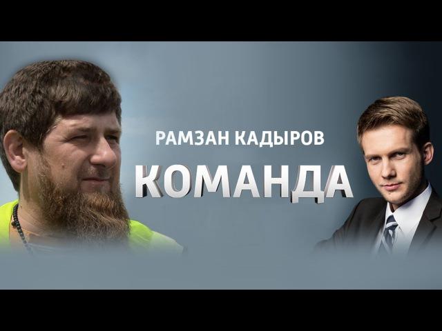 Команда с Рамзаном Кадыровым. Выпуск от 08.11.16