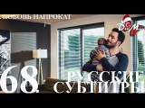 DiziManiaKiralik AskЛюбовь напрокат -68 РУССКИЕ СУБТИТРЫ.