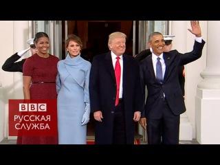Инаугурация Дональда Трампа: как это было
