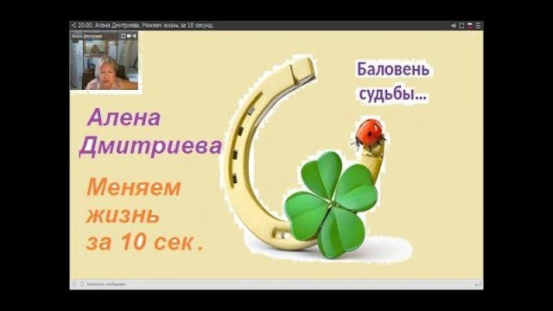 Алена Дмитриева. Меняем жизнь за 10 сек.