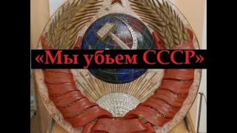 Сотовая Земля: «Мы убьём СССР»
