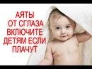 Если ребенок плачет по ночам от сглаза шариатское Рукъйа которое поможет по воле Аллагьа