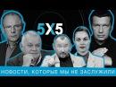 5Х5 Великолепная пятерка пропаганды