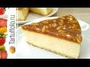 Карамельный торт без выпечки Caramel cake without baking