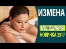 ОБАЛДЕННЫЙ ЖИЗНЕННЫЙ ФИЛЬМ - Измена Русские фильмы 2017, Русские мелодрамы 2017