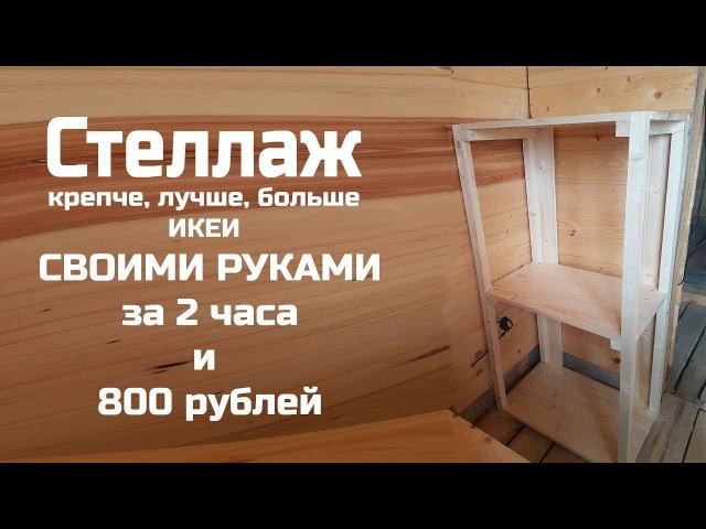 Стеллаж для бутылей и оборудования своими руками за 800 рублей