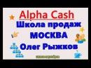 Alpha Cash презентация Москва Олег Рыжков от 17.10