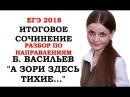 Итоговое сочинение 2017 2018 анализ повести Б Васильева А зори здесь тихие