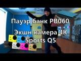 Обзор качества записи экшн камеры 4K Sports Q5 Реальная емкость пауэр банка PB060